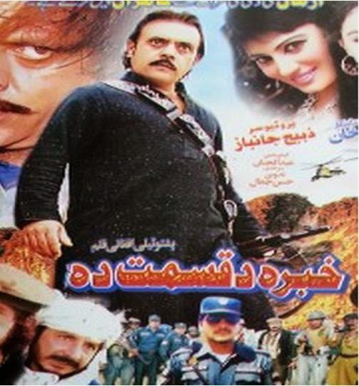 Pashto New Drama Khabra Da Qismat Da   Pushtoforu com