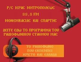 Στην Ι.Μ.Μονεμβασίας και Σπάρτης στους 88,8 FM