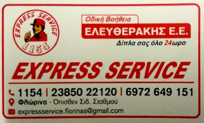EXPRESS SERVICE Φλώρινας - Ελευθεράκης Ε.Ε