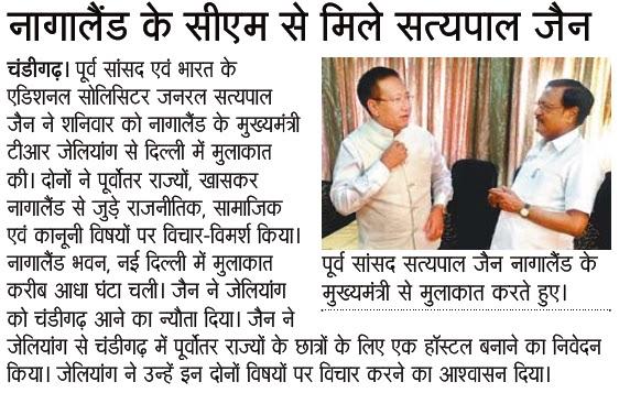 पूर्व सांसद सत्य पाल जैन नागालैंड के मुख्यमंत्री से मुलाकात करते हुए