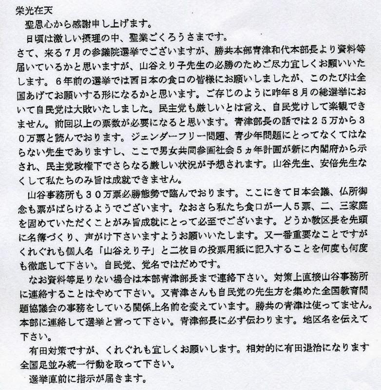 川島正次郎