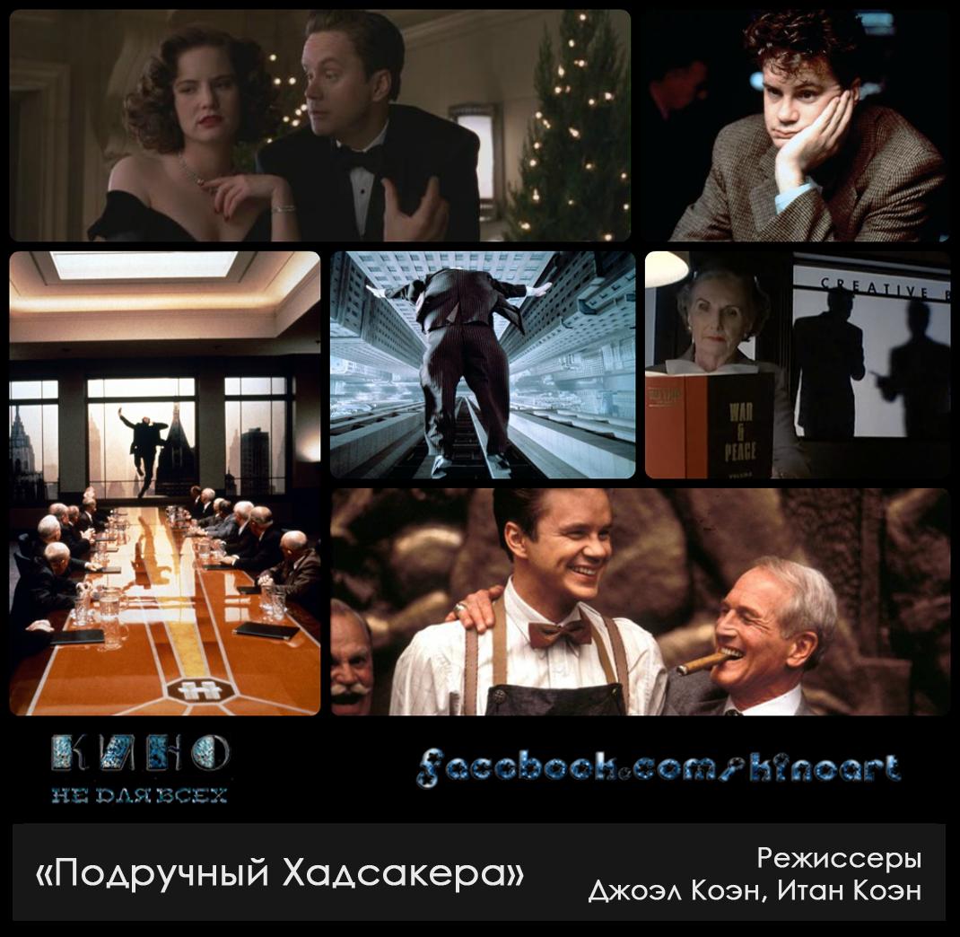 """""""Подручный Хадсакера"""""""