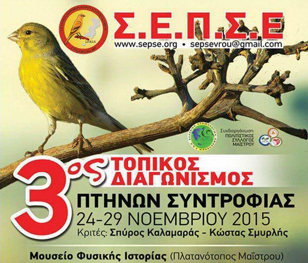 3ος Τοπικός Διαγωνισμός Πτηνών Συντροφιάς στο Μαΐστρο Αλεξανδρούπολης