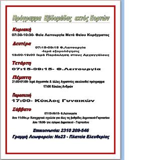 Εβδομαδιαίο Πρόγραμμα Ναού εκτός εορτών