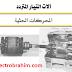 تحميل كتاب المحركات الحثية - Induction Motors pdf