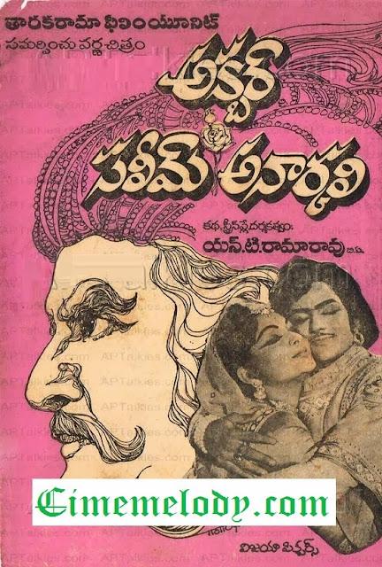 Akbar Saleem Anarkali Telugu Mp3 Songs Free  Download  1978