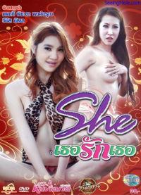 She (2012)