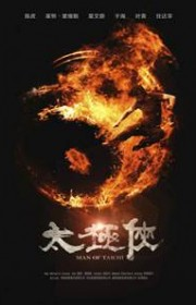 Ver Man of Tai Chi (2013) Online