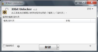 強制刪除刪不掉的檔案或資料夾,IObit Unlocker V1.1 繁體中文綠色免安裝版!