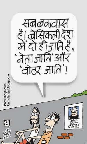 poverty cartoon, vote bank cartoon, common man cartoon, voter, election 2014 cartoons, election cartoon, cartoons on politics, indian political cartoon