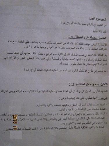 التصحيح المقترح لإمتحان شهادة بكالوريا دورة جوان 2013 مادة الفلسفة IMG_0285.JPG