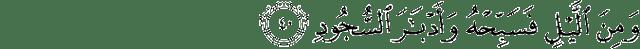 Surat Qaaf ayat 40