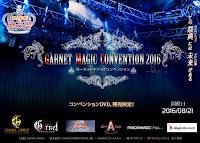 ガーネットマジックコンベンション