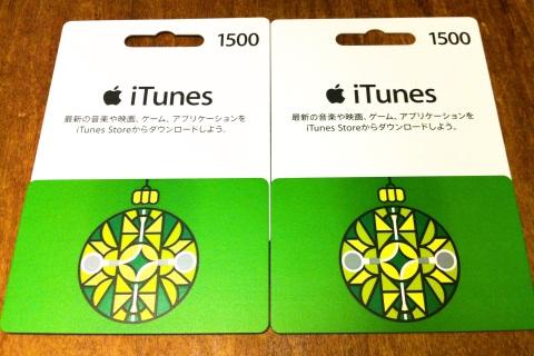 iTunesカード1500円