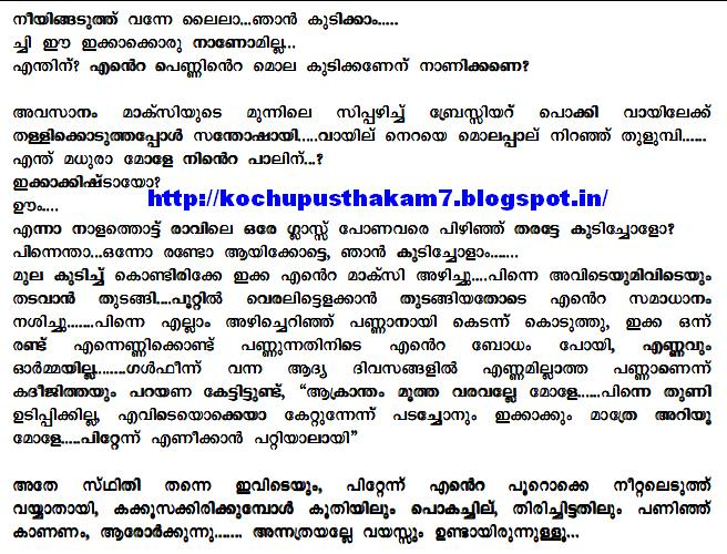 Downloads Pdf Latest Kuthu Download Mallu Malayalam Kambi Kadakal