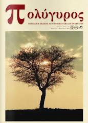 Περιοδικό Πολύγυρος