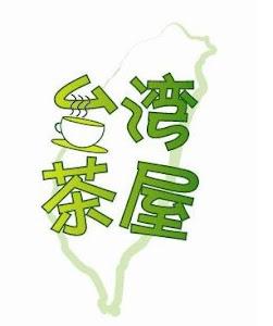 小店一间~台湾茶屋!!