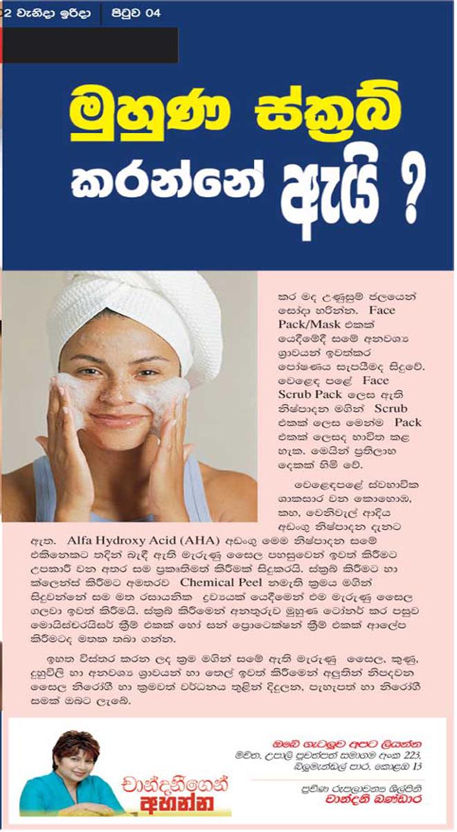 Ask From Chandani : Gossip Lanka News And Sri Lanka Hot News