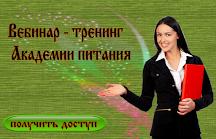 Посетите вебинар