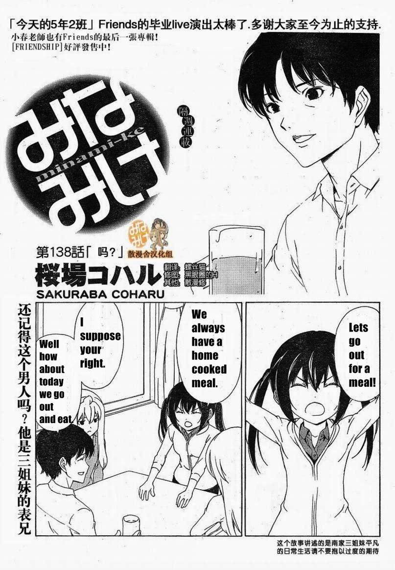 Minami-ke - Chapter 140