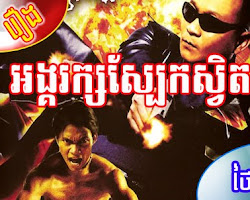 [ Movies ] Angkureak Sbaek Svet - Khmer Movies, Thai - Khmer, Short Movies