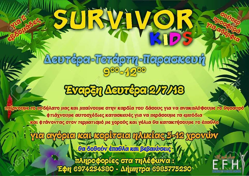 Survivor kid`s ... από το EFH Studio στον Ορχομενό