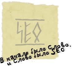 Поисковая оптимизация страниц. Вначале было слово, и это слово было SEO.