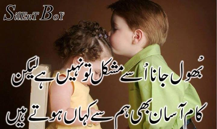 First Love To Change Everything: new fresh 2013 urdu image poetry ...