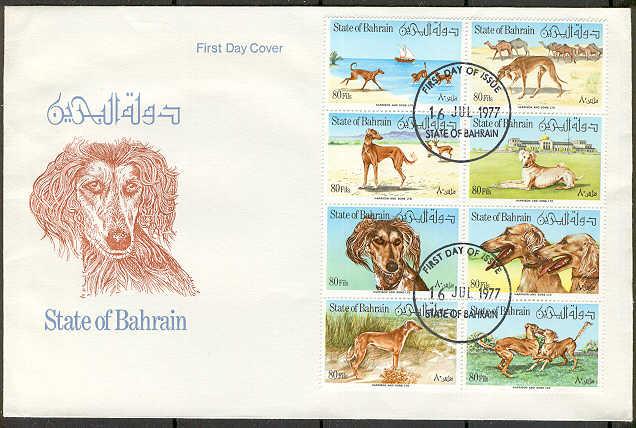 1977年バーレーン国 サルーキの切手シートFDC