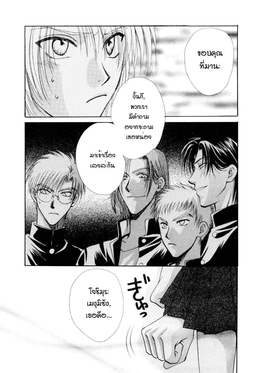 อ่านการ์ตูน Kakumei no Hi 2 ภาพที่ 40