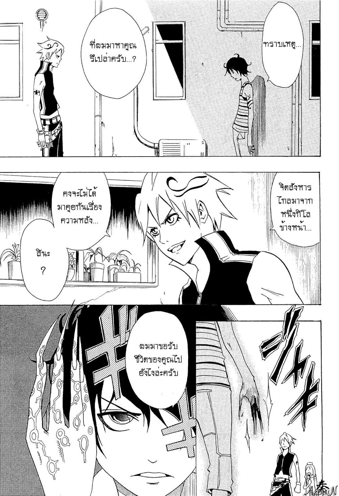 อ่านการ์ตูน Shirumashi Pilgrim 3 ภาพที่ 17