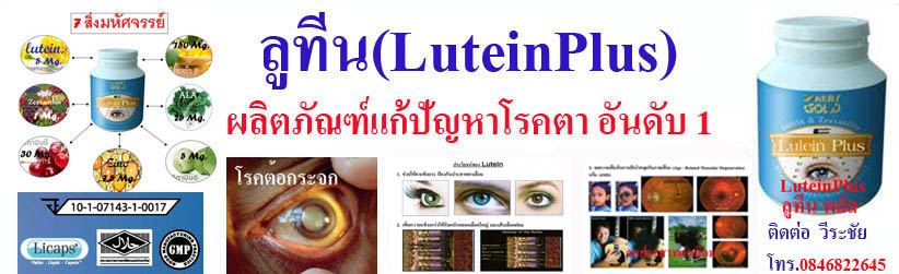 ลูทีน(LuteinPlus)