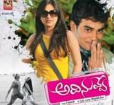 Adi Nuvve Telugu Movie Watch Online