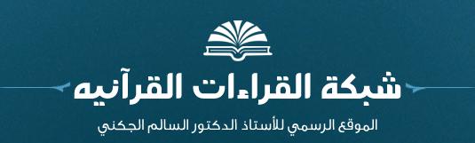 شبكة القراءات القرآنية