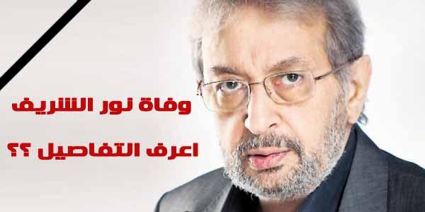 وفاة الفنان نور الشريف اليوم الان بعد ازمة قلبية حادة