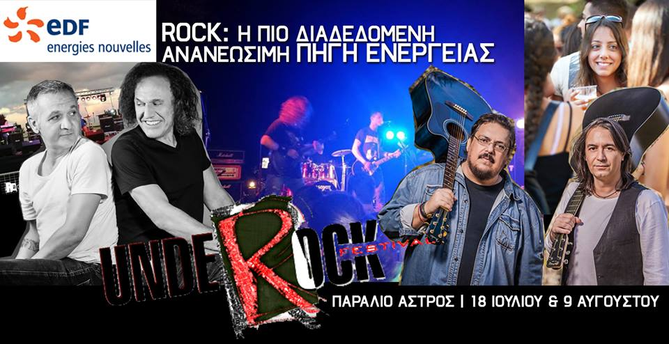 Έρχεται το πιο rock festival με χορηγό επικοινωνίας το Βολτα στην Τρίπολη!