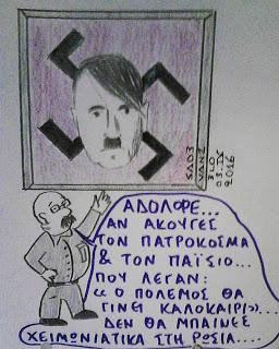 Χίτλερ, ΠατροΚοσμας Αιτωλός, Παίσιος