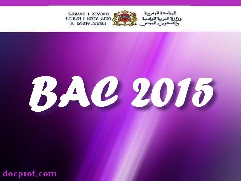 إصدار دليل المترشحين لاجتياز امتحانات البكالوريا برسم دورة 2015