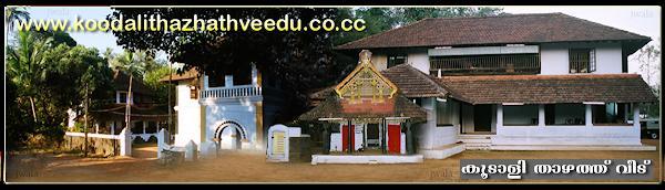 KOODALI THAZHATH VEEDU - കൂടാളി താഴത്ത് വീട്