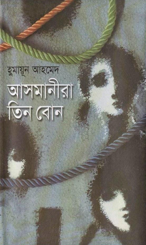 Asmanira Tin Bon by Humayun Ahmed