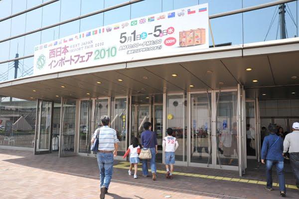 西日本インポートフェア (西日本総合展示場)