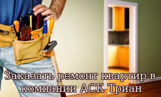 Строительная компания АСК Триан