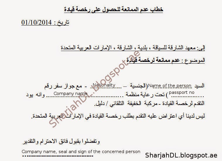 NOC   NO Objection Letter   Sample ~ UAE Driving Licence  Noc Certificate Format In Pdf