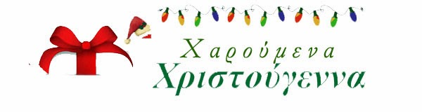 Ευχές για καλές γιορτές