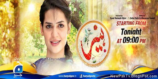 Watch Heer Episode 12 – Drama Geo Tv | New Pak TV Online