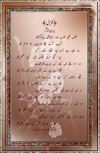 Parveen Shakir Nice Separation Urdu Poetry with Picture
