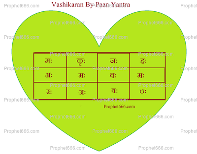Vashikaran By Paan Yantra a Occult Voodoo Spell using Betel leaf