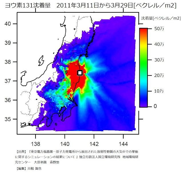 ヨウ素131の沈着量ヨウ素131の大気中濃度2011年3月11日から3月29日まで(ベクレル/㎡)