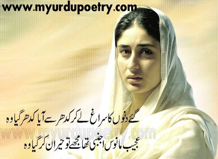 urdu poetry ghazals poems sms ajnabi shayari
