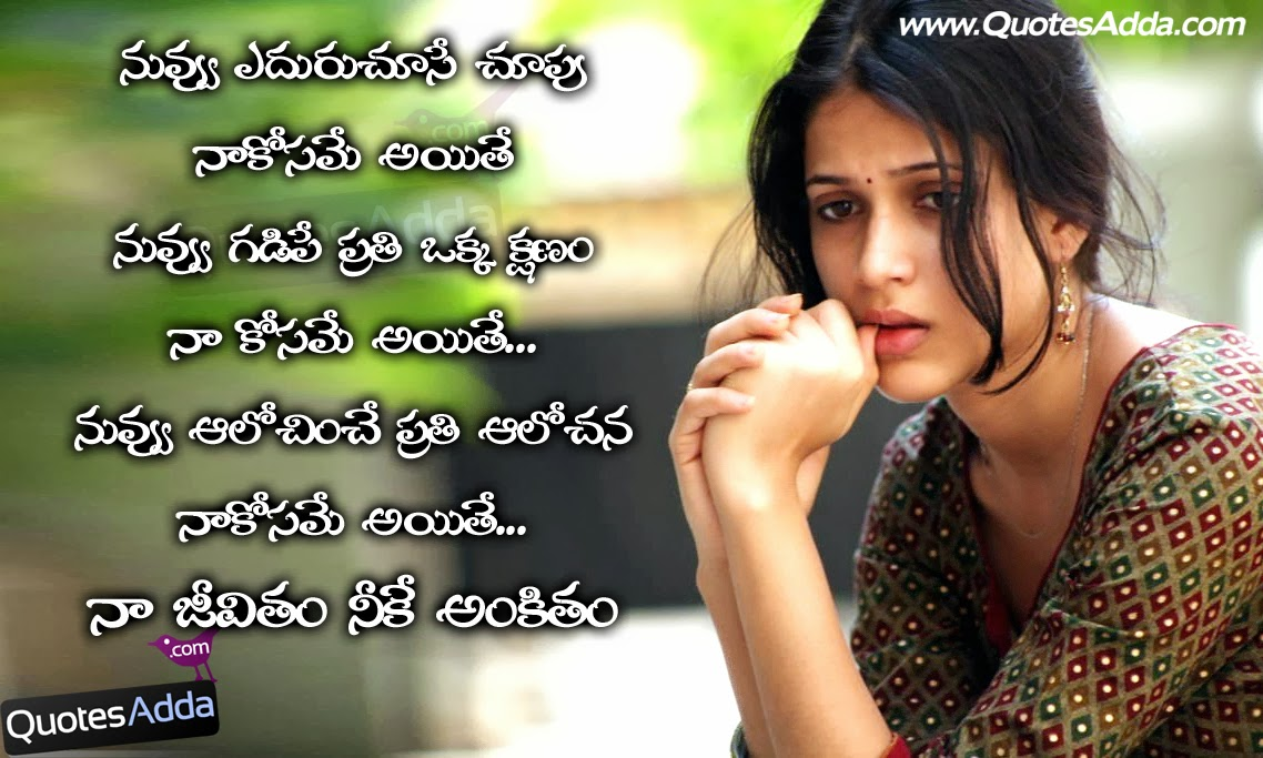 Telugu Love Quotes images, Best New Love Quotes, Awesome New Telugu ...